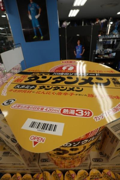 元祖ニュータンタンメン本舗の巨大なカップ麺