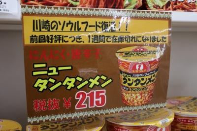 各店舗で在庫復活したニュータンタンメン本舗のカップ麺