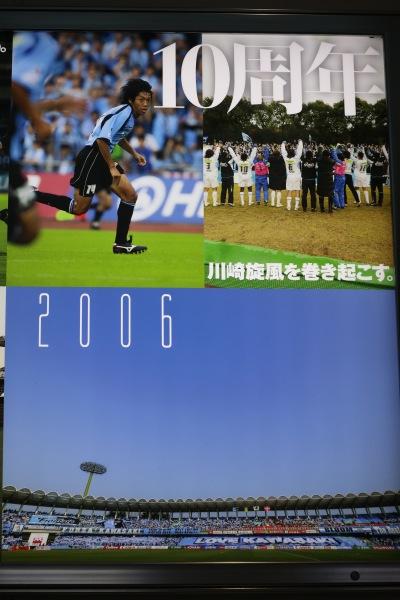 2006年「10周年」