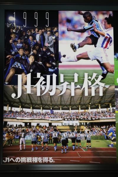 1999年「J1初昇格」