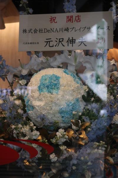 川崎ブレイブサンダースの祝花