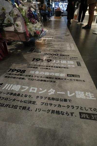 床面のヒストリー展示
