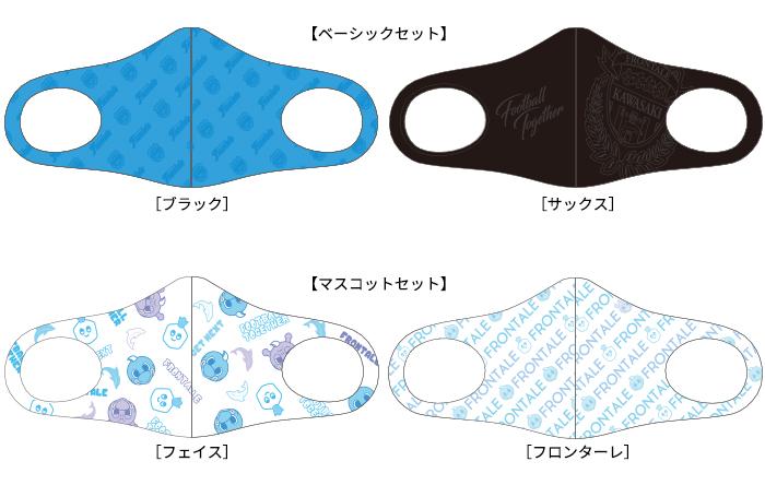 川崎フロンターレのオリジナルマスク