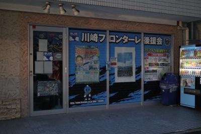 川崎フロンターレ後援会事務所