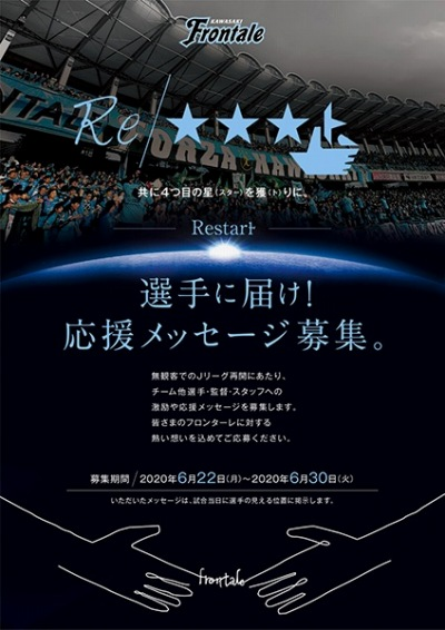 「Re/☆☆☆ト」プロジェクトによるメッセージ募集