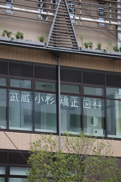 Kosugi 3rd Avenueに設置された「武蔵小杉矯正歯科」の看板