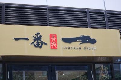 中華料理「一番 喜龍」の看板