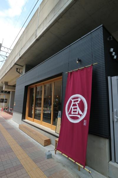 「臥薪」武蔵小杉店