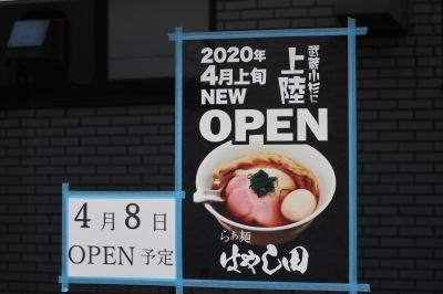 らぁ麺はやし田のオープン告知
