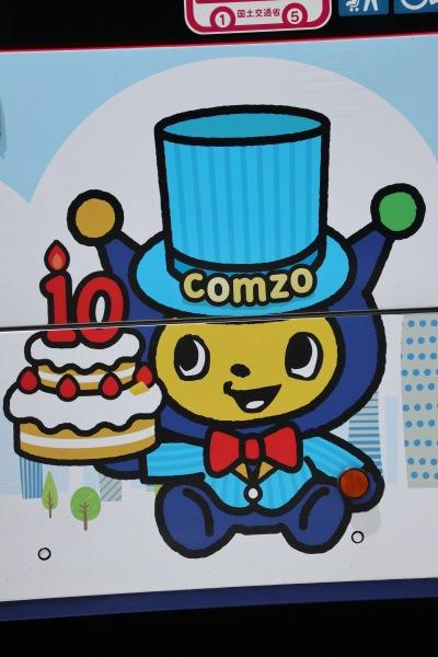 バースデーケーキを持ったコムゾー