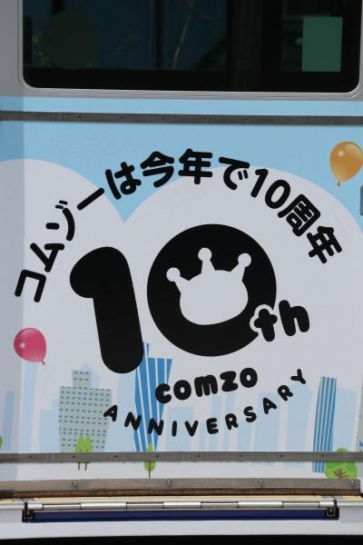 「コムゾーは今年で10周年」