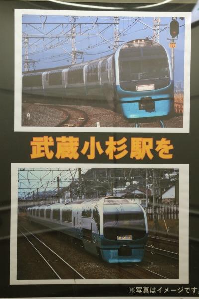 武蔵小杉駅を