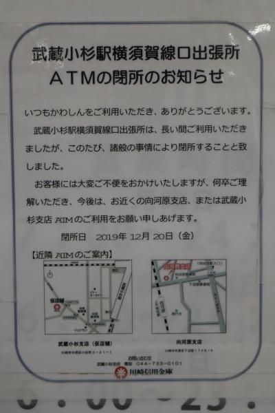 川崎信用金庫ATM閉鎖のお知らせ