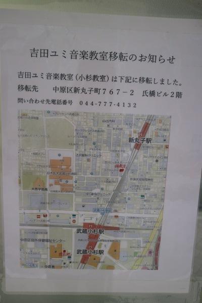 従来再開発地区で営業していた「吉田ユミ音楽教室」