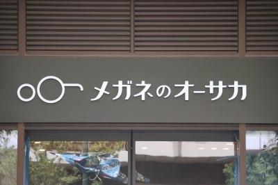 「メガネのオーサカ」の看板