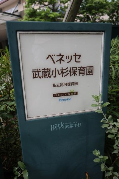 パークシティ武蔵小杉ミッドスカイタワーの「ベネッセ武蔵小杉保育園」