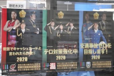 中原警察署の啓発ポスター