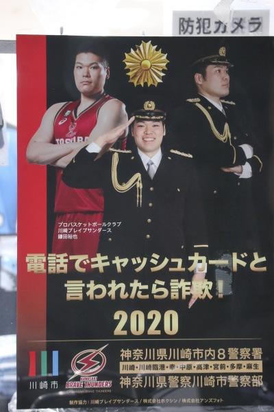 川崎ブレイブサンダースのキャッシュカード詐欺撲滅ポスター