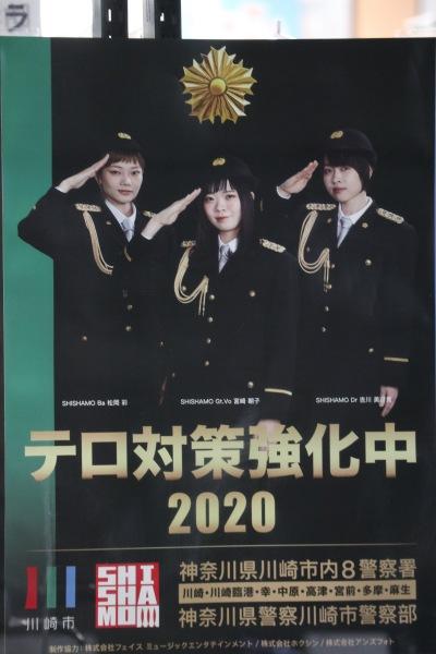 川崎フロンターレの交通事故防止ポスター