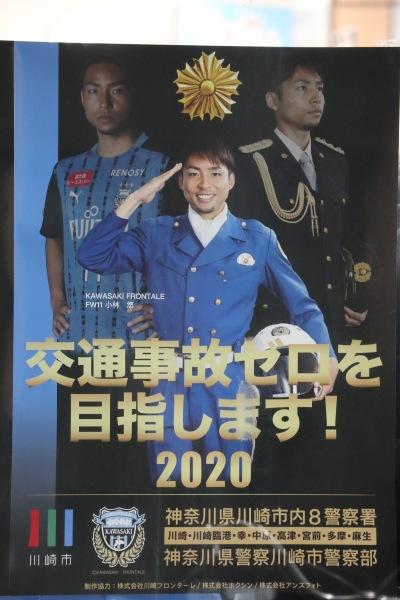 川崎フロンターレの交通事故ゼロ啓発ポスター