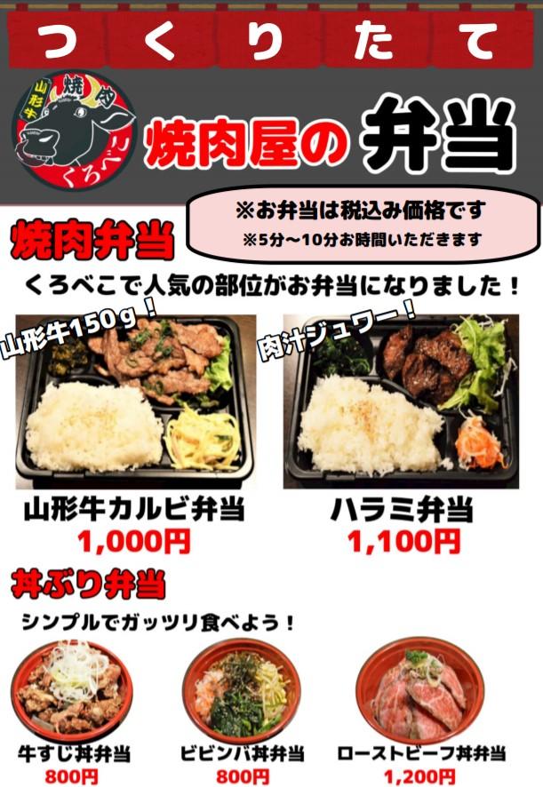 「くろべこ」のお弁当メニュー