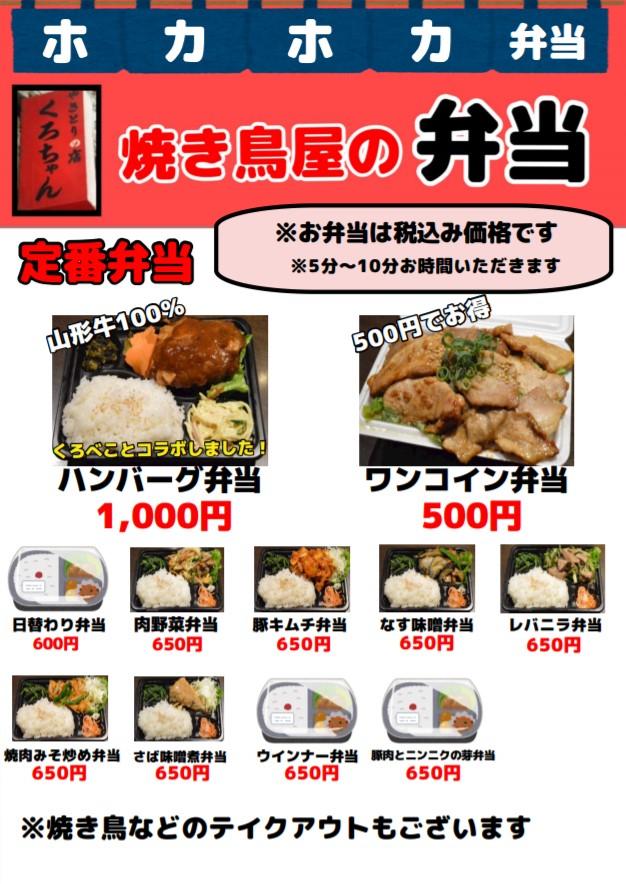 「くろちゃん」のお弁当メニュー