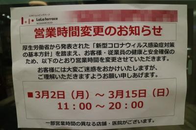 ららテラス武蔵小杉営業時間短縮のお知らせ