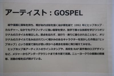 「GOSPEL」の作品