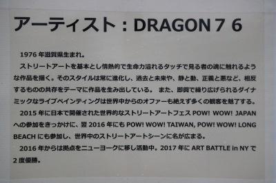 DRAGON76の作品紹介