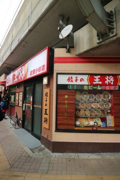 「餃子の王将」武蔵小杉店