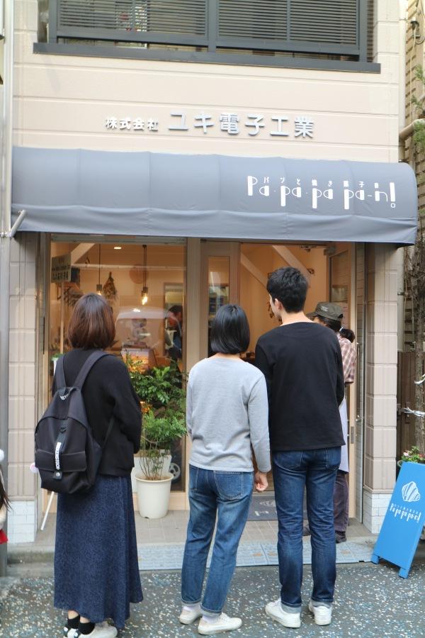 パンと焼き菓子のお店「ぱぱぱぱーん」
