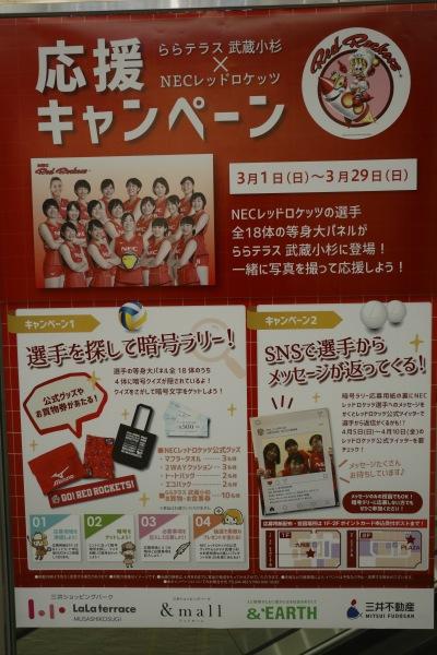 NECレッドロケッツ応援キャンペーン