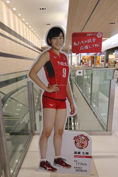 廣瀬七海選手