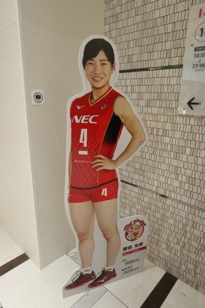 柳田光綺選手