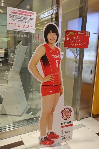 曽我啓菜選手