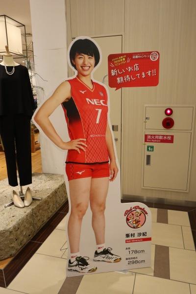 峯村沙紀選手