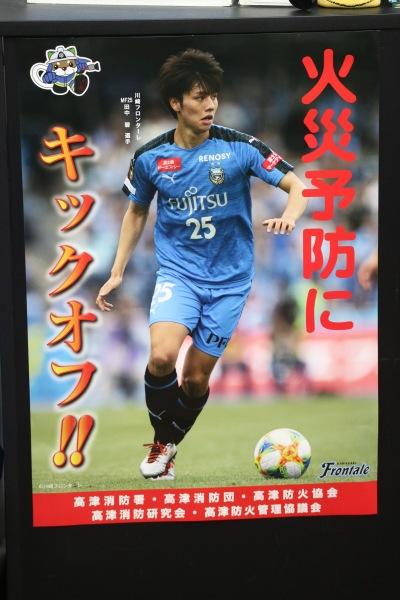 高津区の火災予防ポスターに起用された田中碧選手