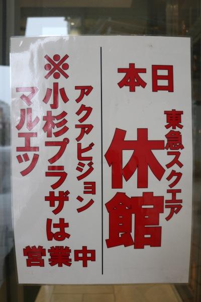 武蔵小杉東急スクエア臨時休業のお知らせ