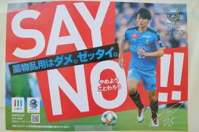 川崎フロンターレの違法薬物啓発ポスター