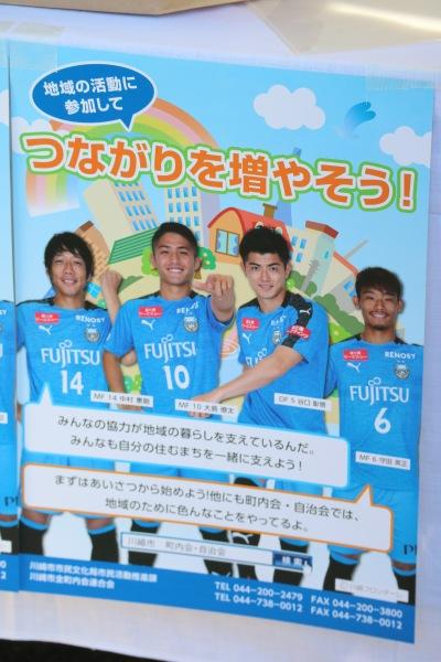 川崎フロンターレの地域活動参加啓発ポスター