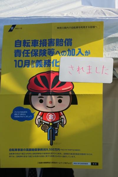 自転車損害賠償責任保険の啓発ポスター