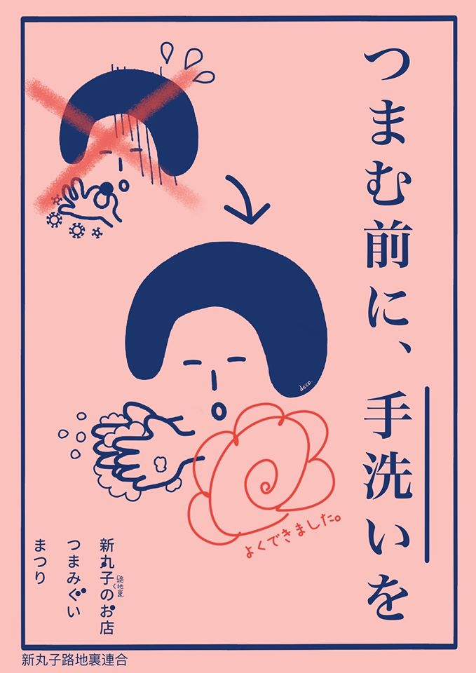 「新丸子のお店つまみぐいまつり」啓発ポスター