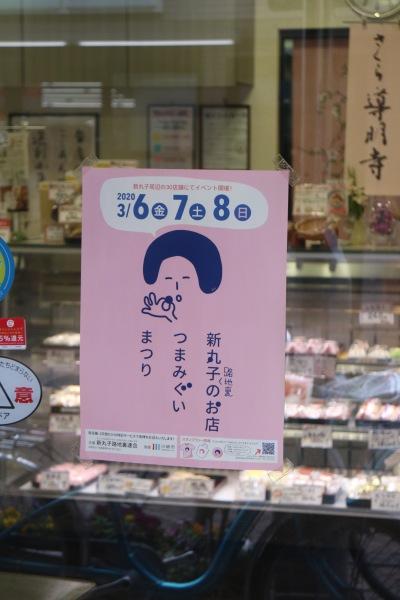「新丸子のお店つまみぐいまつり」開催中の「菓心桔梗屋」