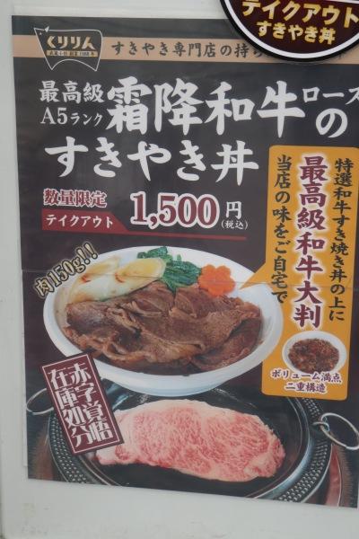 くりりんの霜降和牛ロースのすきやき丼