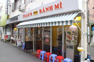 東急元住吉駅近くの「THAO'S BANH MI」