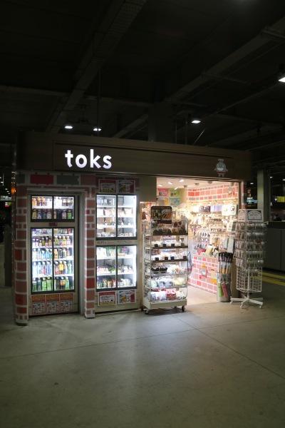 リニューアルした東急武蔵小杉駅下りホームの「toks」