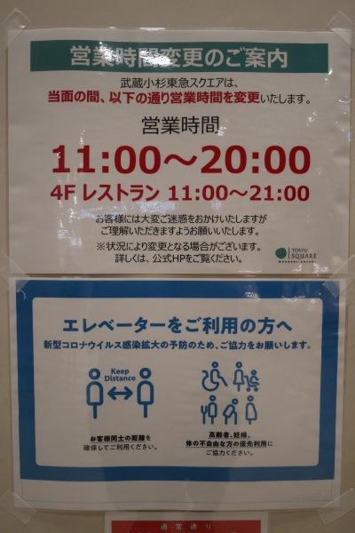 営業時間変更とエレベーター利用上のお願い