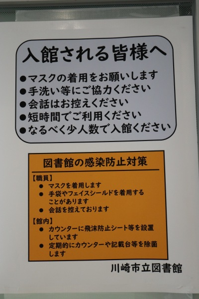 入館者へのお願いと図書館の感染防止対策