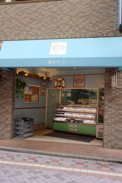 法政通り商店街の「横浜サンド」