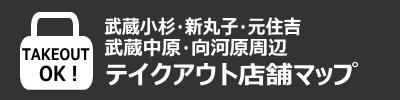 武蔵小杉・新丸子・元住吉・武蔵中原・向河原周辺テイクアウト店舗マップ